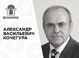 On August 31, 2020, Doctor of agricultural sciences, professor, the honored scientist of the Kuban and former head of the soybean department Alexander Vasilievich Kochegura passed away after a long illness