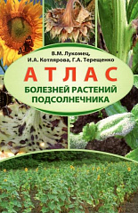 Atlas of sunflower diseases